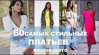 60 Самых Стильных  Платьев весна лето  THE BEST FASHIONABLE DRESSES 2019 SPRING SUMMER