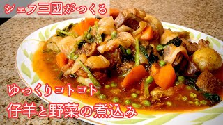 #292【シェフ三國の簡単レシピ】仔羊と野菜の煮込み!ナヴァラン ダニョーの作り方 | オテル・ドゥ・ミクニ