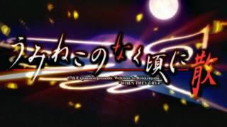 うみねこのなく頃に散 umineko no naku koro ni chiru op 720p hd 60 fps