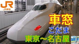 【新幹線アナウンス】N700系こだま東海道新幹線 東京Tokyo~名古屋Nagoya