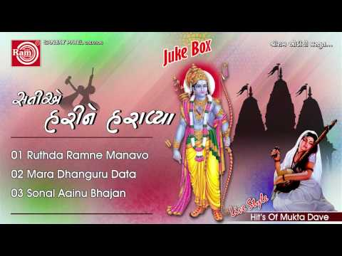 Ruthda Ramne Manavo ||Gujarati Bhajan ||Mukta Dave