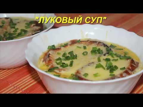 Как приготовить луковый суп в домашних условиях пошаговый рецепт