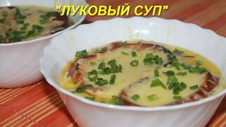 луковый суп узбекский рецепт