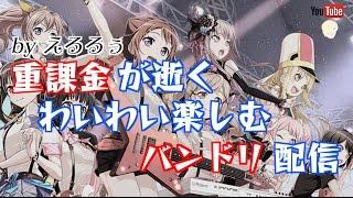 【バンドリ】☆4有咲ガチャあんたんで全てのヘイトを集める男 【協力LIVE】 thumbnail