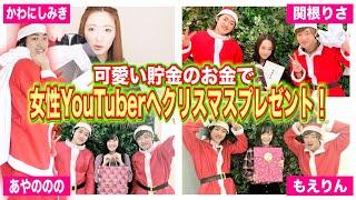 【可愛い貯金】たくさんの美女YouTuber達に本気のクリスマスプレゼントを渡す!【プレゼント編/part2】