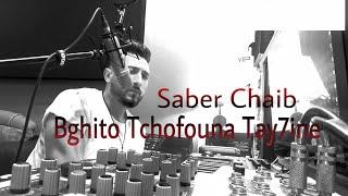 Saber Chaib - Bghito Tchofouna Tay7ine (Lyrics Music Video) | صابر الشايب - بغيتو تشوفونا طايحين