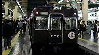 阪急電車 5300系未更新車 急行丸看板付き
