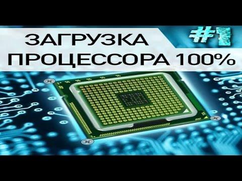 Видеоурок #1 о том, что делать, если процессор загружен на 100 процентов