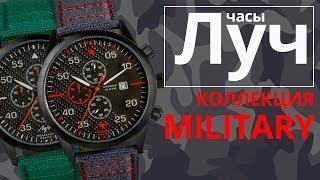 обзор часов Луч 740297599, 740297600 коллекция Military