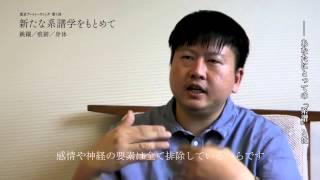 「新たな系譜学をもとめて」展 チョイ・カファイ インタビュー(日本語字幕版)