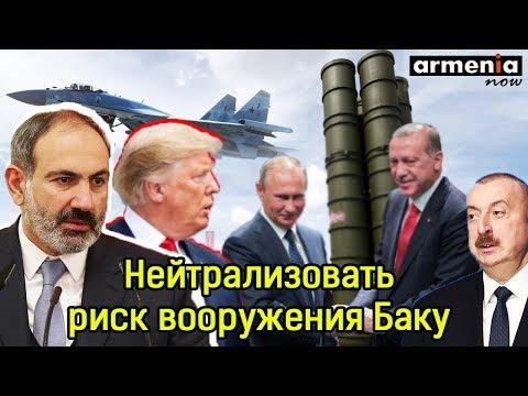 Нейтрализовать риск вооружения Баку за спиной Армении
