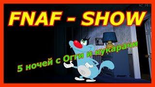 FNAF -  SHOW -  5 ночей с Огги и кукарачи! Прикол по игре 5 ночей с фредди!Фнаф прикол!