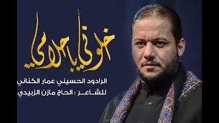 خلوني باحلامي | الملا عمار الكناني - حسينية الحاج عبد الزهرة الفرطوسي - العراق - ميسان