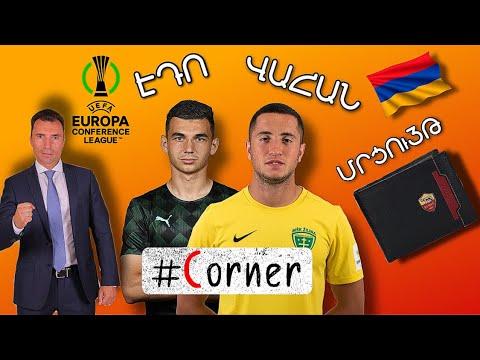 Download #Corner. ԷԴՈ + ՎԱՀԱՆ = ԳՈԼ / ԲԱՑԱՌԻԿ ՌԵՊՈՐՏԱԺ ԻՍՐԱՅԵԼԻՑ / Maccabi Tel Aviv VS Alashkert / ՄՐՑՈՒՅԹ