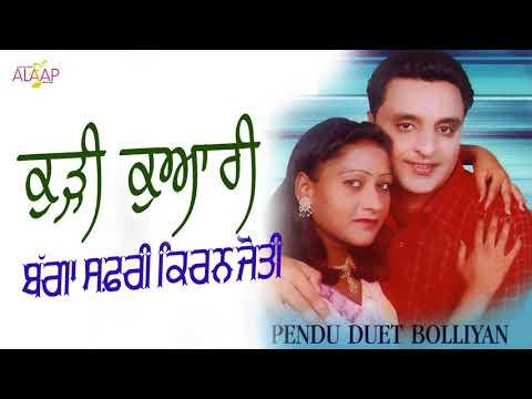 Bagga Safri l Kiranjyoti l Kudi Kwari l New Punjabi Song 2017 l Alaap Music
