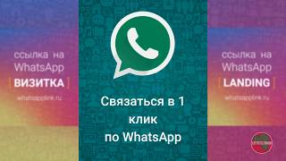 Красивая ссылка на WhatsApp для Instagram и других соц сетей WATSP.ME