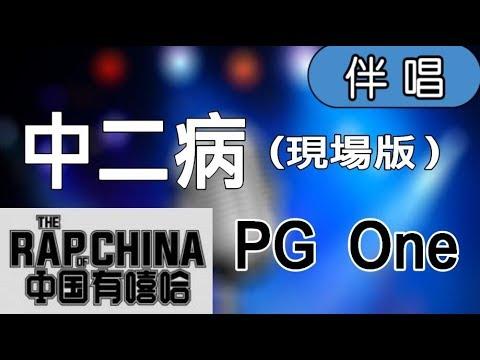 【Karaoke】PG ONE - 中二病(現場版伴奏)中國有嘻哈