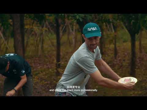 2018 Shenzhen (China) Disc Golf Open Highlight