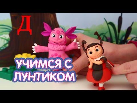 Учим буквы с Лунтиком. Буква Д. Алфавит для детей.