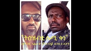 ትዕዝብቲ ሎሚ ቅነ- Interview About Eritrean Actor Beyan Nur Ahmed (Bush) with Samsom Tkabo