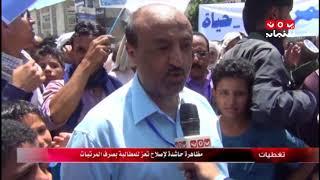 تغطيات | مظاهرة حاشدة لإصلاح #تعز للمطالبة بصرف المرتبات | يمن شباب