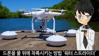 WaterStrider: 드론을 물 위에 착륙시키는 방법 '워터 스트라이더'-[스나이퍼 뉴스룸]