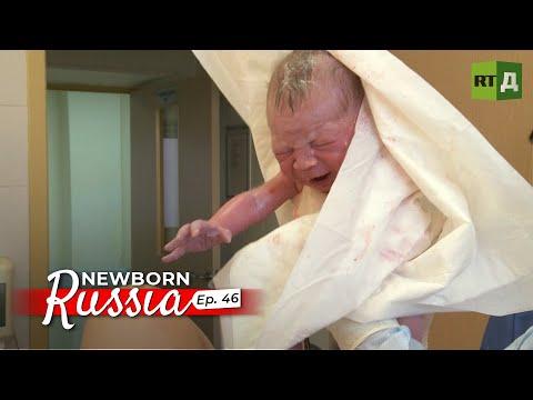 Newborn Russia (E46)