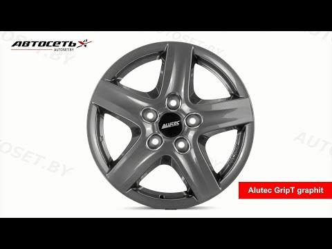 Обзор литого диска Alutec GripT graphit ● Автосеть ●