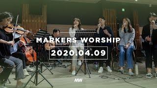 MARKERS 마커스 목요예배 [20.04.09] 예배실황 (Official)