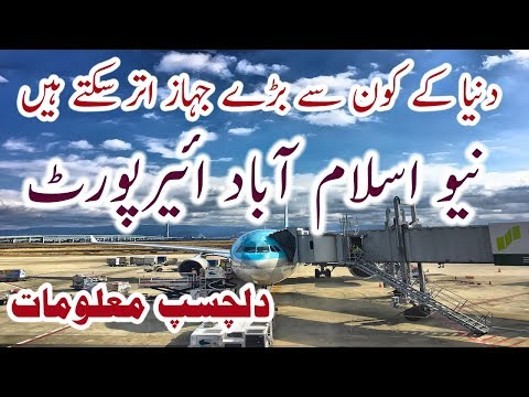 New Islamabad International Airport Urdu Documentary Pakistan's Largest Airport Facts