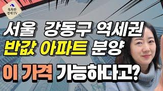 [톡톡한 경제TV] 강동구 암사역 반값아파트 이게 가능…