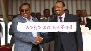Download Video ETHIOPIA: እንኳን ደስ አላችሁ!…   ጫሊ በላይነህ MP3 3GP MP4