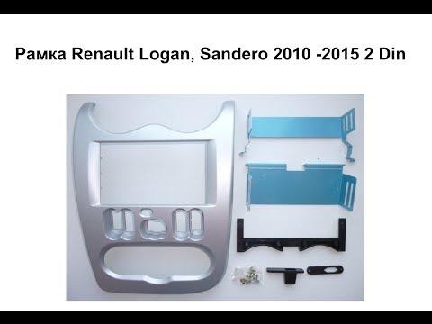 Рамка Renault Logan, Sandero 2010 -2015 2 Din