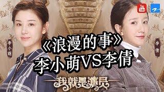 李倩 李小萌《浪漫的事》《我就是演员》第4期 表演片段 20180929 [浙江卫视官方HD]