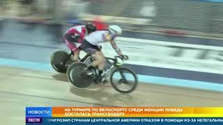 На турнире по велоспорту среди женщин победа досталась трансгендеру