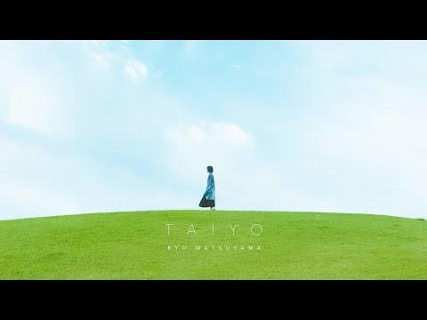 Ryu Matsuyama / Taiyo 【MV】