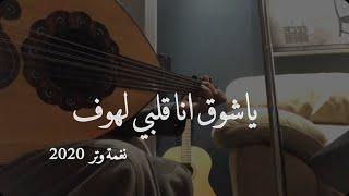 ياشوق انا قلبي لهوف | عود روقان 2020 | نغمة وتر