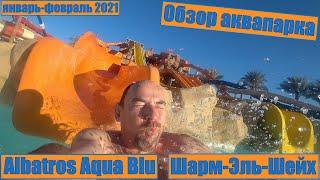 Египет 2021 Шарм Эль Шейх Albatros Aqua Blu Аквапарк самый быстрый обзор Хочу ещё