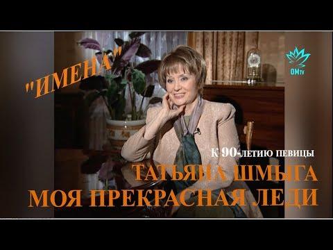 """Моя прекрасная Леди. Татьяна Шмыга в авторской программе Оксаны Марченко """"Имена"""""""