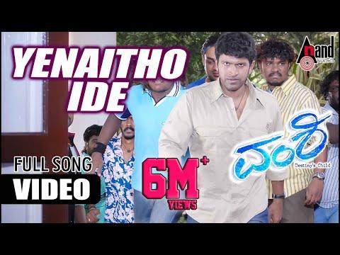 Vamshi Kannada Movie | Yenaitho Ide | Puneeth Rajkumar, Nikitha | Sonu Nigam Kannada Songs