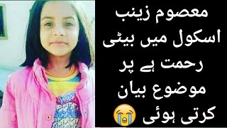 Zainab school ma beti 'Rehmat'k mozo par taqrer krtay howe. //must watch video //