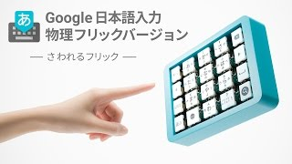 Google Japanese Input - the Physical Flick Version Is Perfect For April Fools' Day