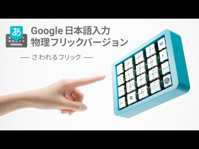 """さわれる""""フリック入力--Google..."""