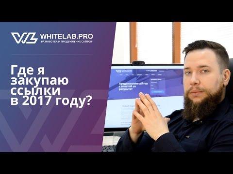 видео: Где закупать ссылки в 2017 году