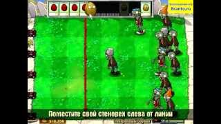 "Растения против Зомби - Мини-игра 02 ""Боулинг"""