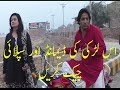Nakal Sey Hachear Rahein Asal Ki Pahchan Kare latest very funny video download