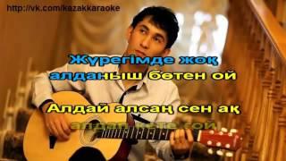Ерлан Тагман Ер махаббат КАРАОКЕ казакша казахское минус YouTube