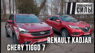 2020 Chery Tiggo7 vs Renault Kadjar