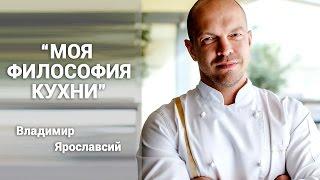 Мнение. Владимир Ярославский. Советы шеф-повара.
