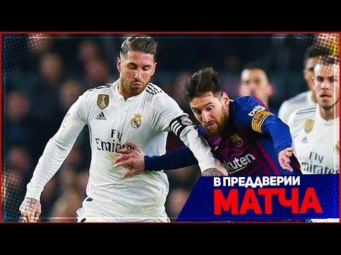 РЕАЛ МАДРИД - БАРСЕЛОНА  | 27.02.2019 | КУБОК ИСПАНИИ | FIFA 19